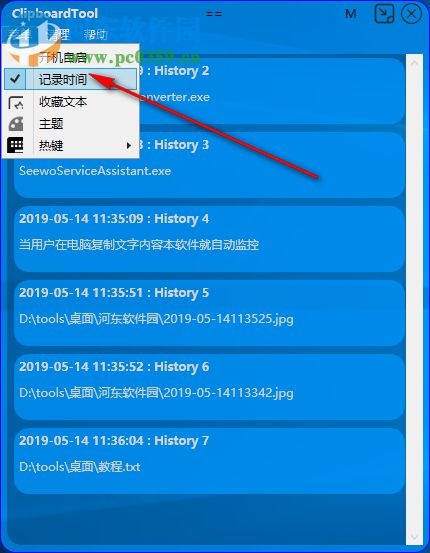 ClipboardTool(剪贴板工具) 2.5.1.2 中文版