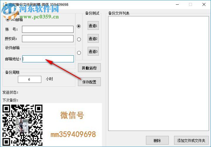 定时备份文件到邮箱 1.0 绿色版