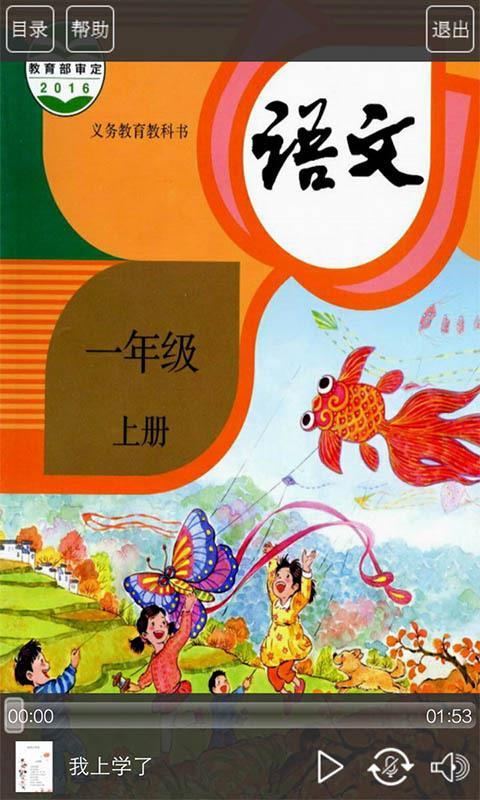人教版一年级语文上册(3)
