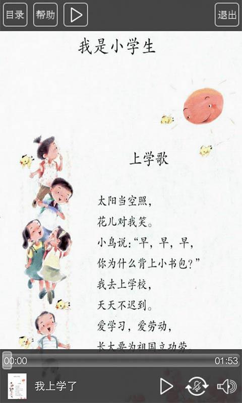 人教版一年级语文上册(2)