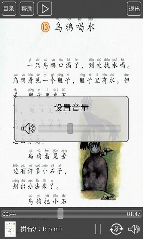 人教版一年级语文上册(5)