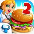 我的汉堡店2