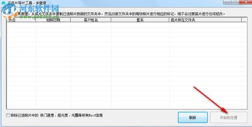 云选片导片工具 1.02.9522 官方版