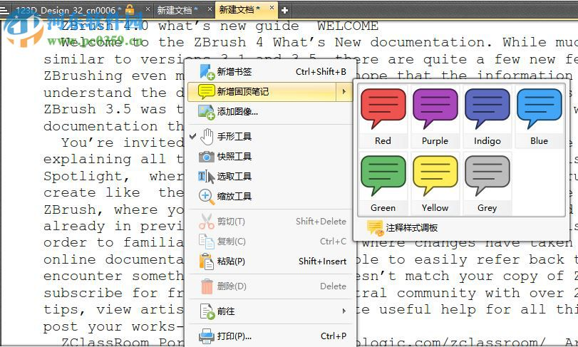 旋风PDF编辑器 1.3.0.0 官方版