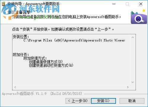 Apowersoft Photo Viewer 1.1.9 中文版