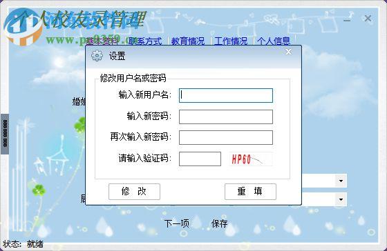 同学信息管理工具 4.3.0.0 官方版