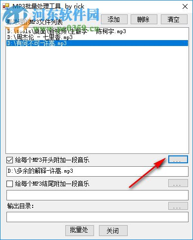 MP3批量处理工具 1.0 绿色版