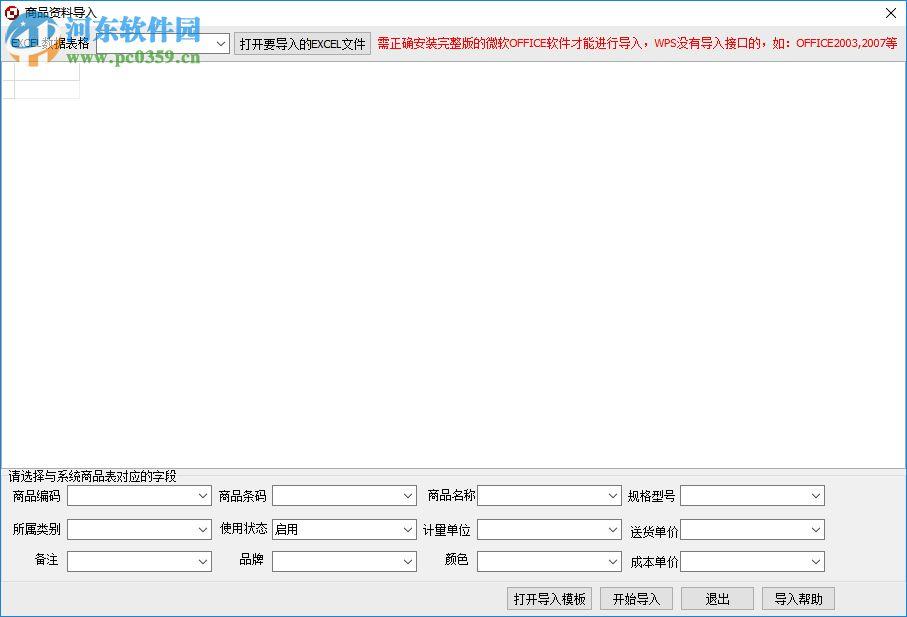 方可销售送货单软件 14.6 官方版