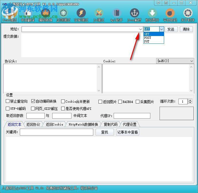 人善帝王心POST工具 1.8.0.5 官方版