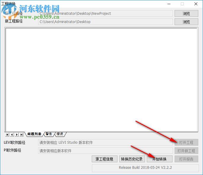 LEVI2PI人机界面程序转换 2.2.2 官方版