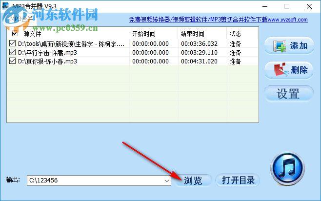 MP3合并器(MP3Joiner) 9.3 官方版