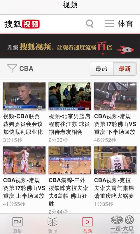 我爱CBA 2.0.4 手机版