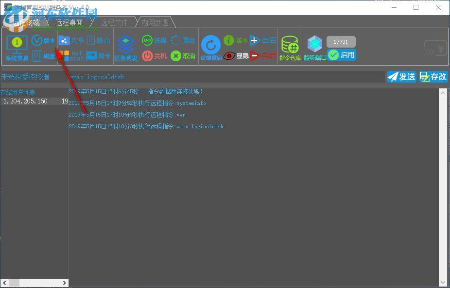 远程管理控制软件 4.0 官方版