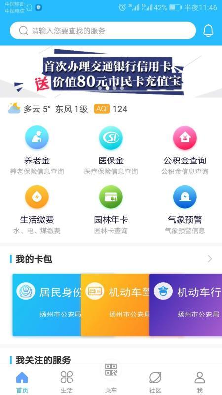 我的扬州APP 3.2.0 安卓版