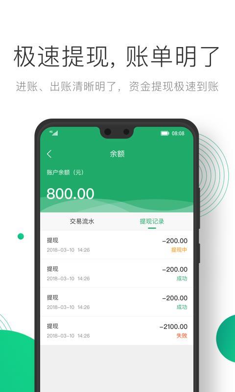 凸觅商家 1.0 手机版