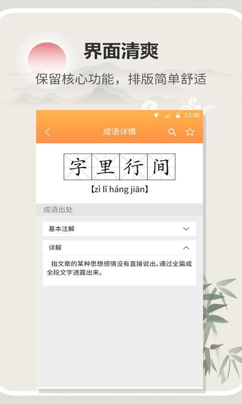 汉字字典通(1)