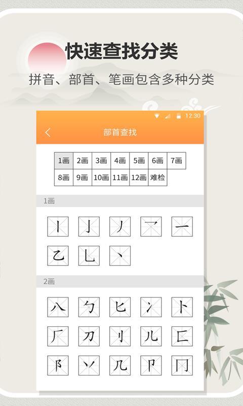 汉字字典通(2)
