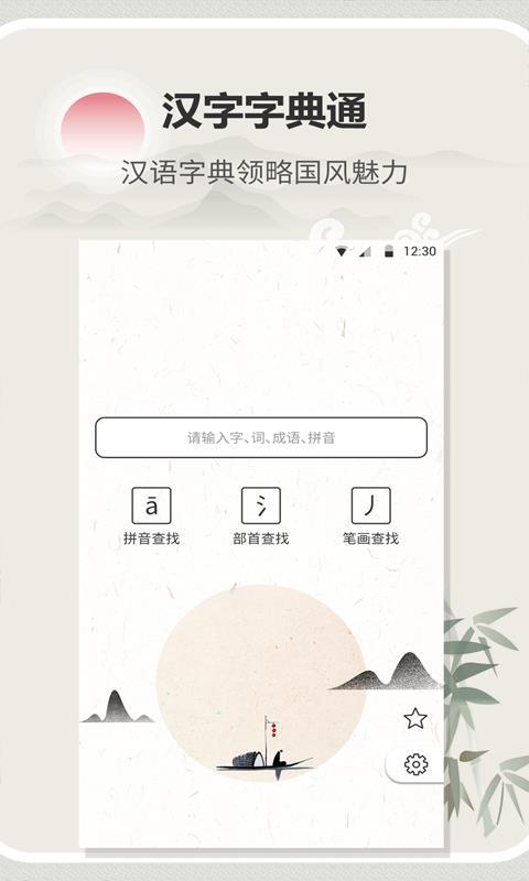 汉字字典通(4)