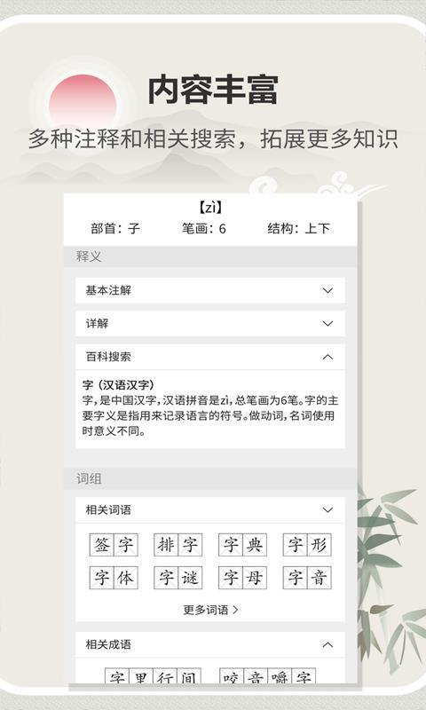 汉字字典通(3)