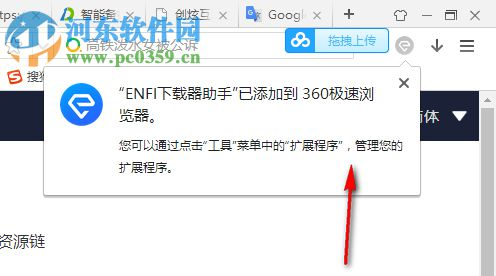 ENFI下载器 1.2.0 官方版
