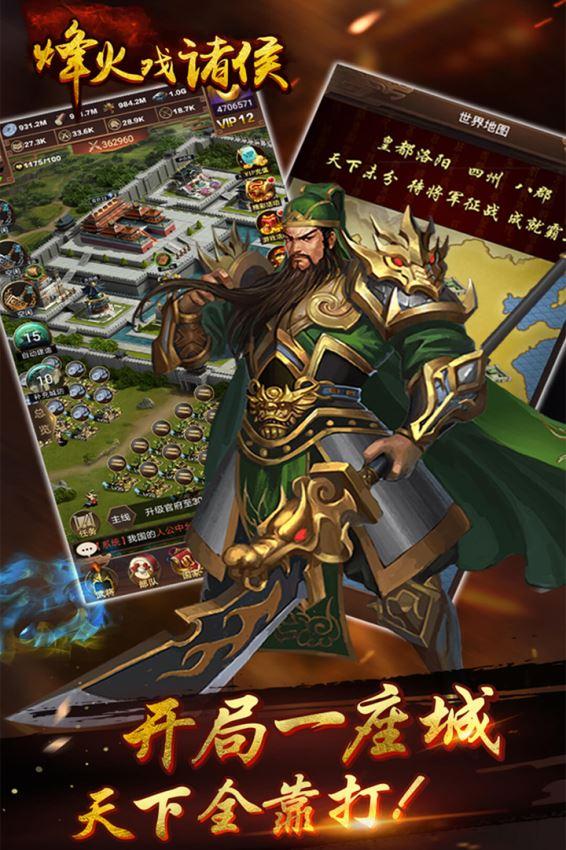 烽火戏诸侯 4.0.3 安卓版