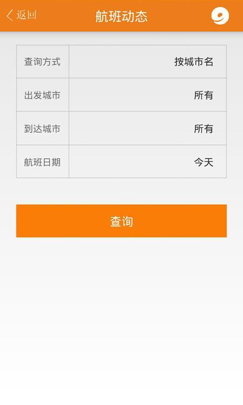 九元航空(3)