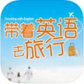带着英语去旅行