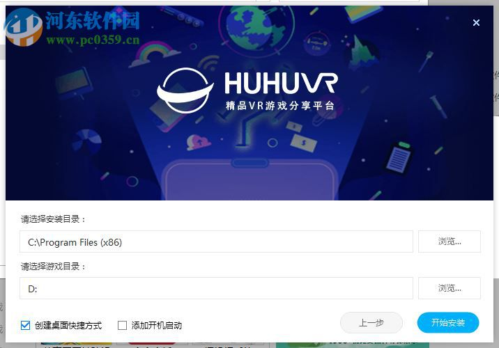 HUHUVR(虎虎VR客户端) 1.5.4 官方版