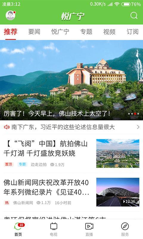 悦广宁(4)