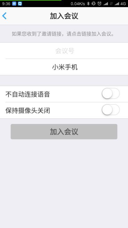 会易通(4G版)(1)