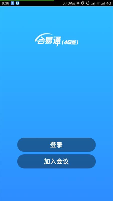 会易通(4G版)(2)