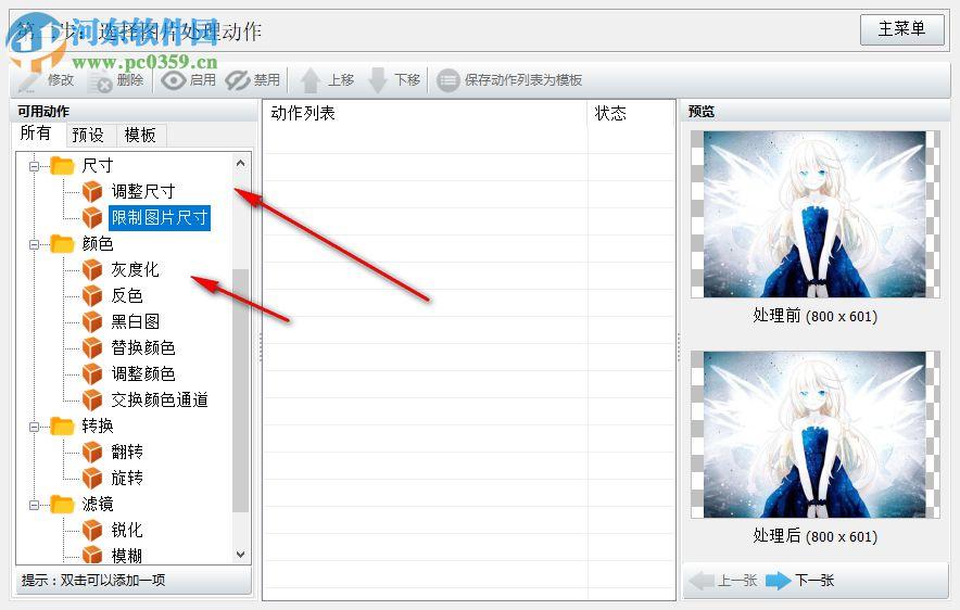 神奇图片批处理 1.0.0.196 官方版