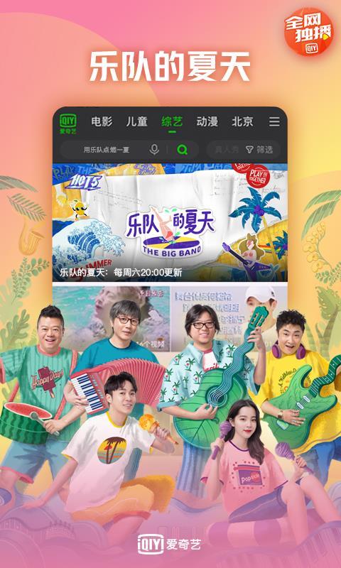 爱奇艺app(2)