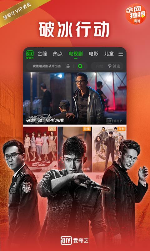 爱奇艺app(4)