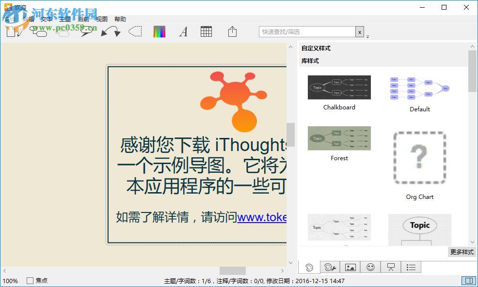 iThoughts Studio(思维导图绘制工具)