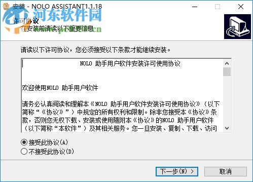 NOLO助手 1.1.18 官方版