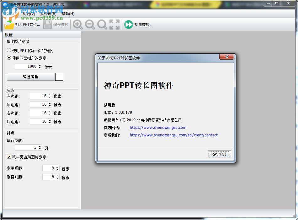 神奇PPT转长图软件