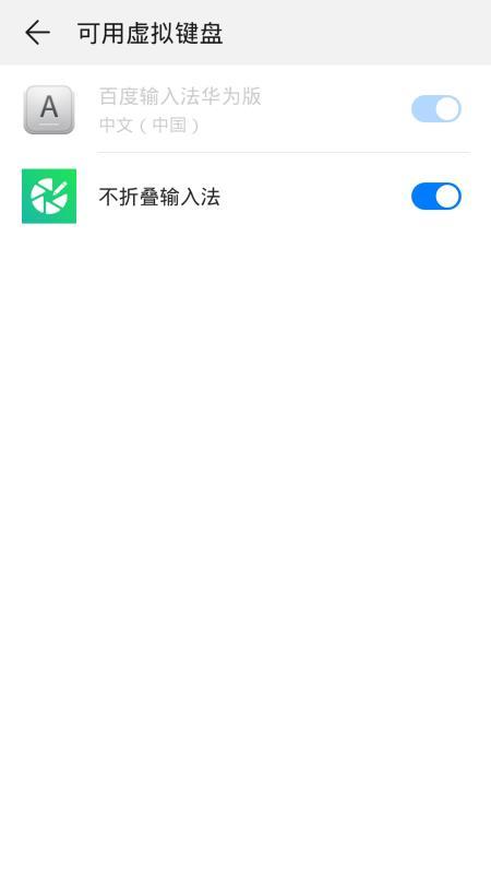 不折叠输入法 2.5 安卓版