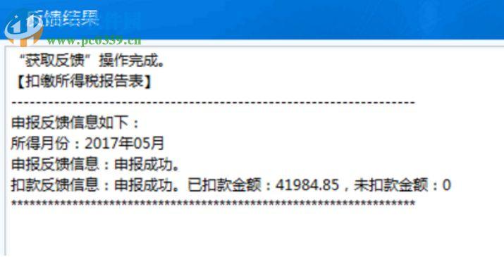 云南省自然人税收管理系统扣缴客户端 3.1.050 官方版