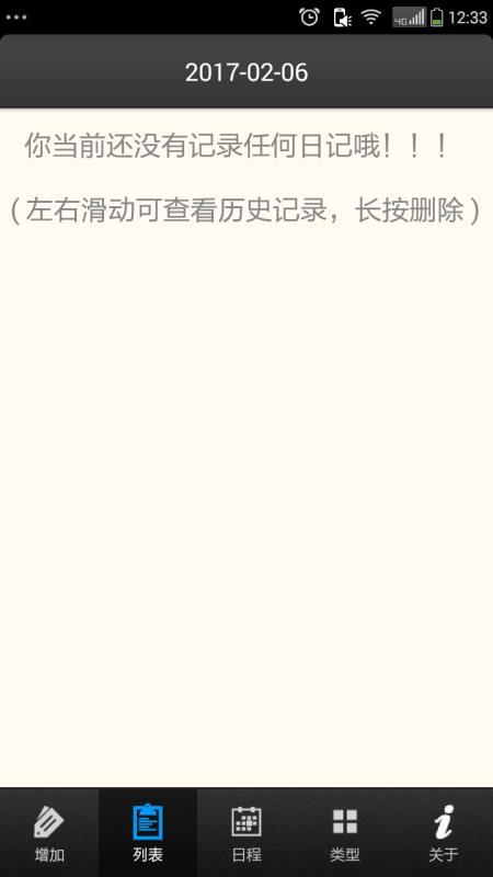 日记本(4)