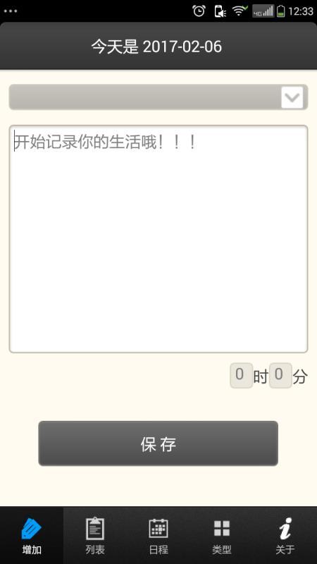 日记本(3)