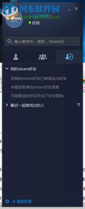 完美对战平台 1.9.0.060501 官方版