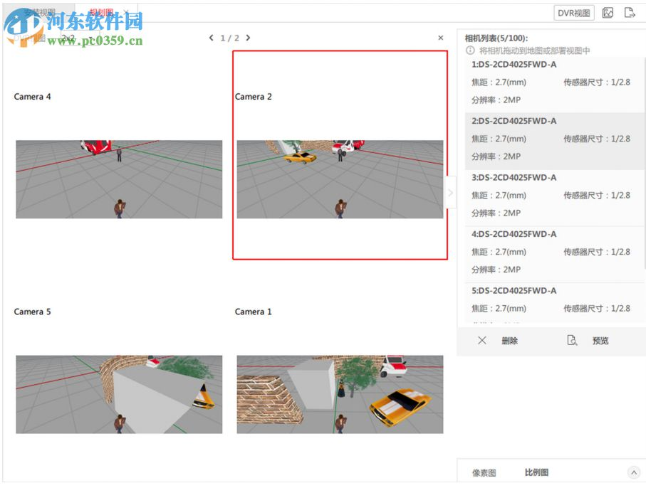 镜头选型工具 2.0.23 官方版