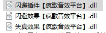 疯歌音效平台 1.01 官方版