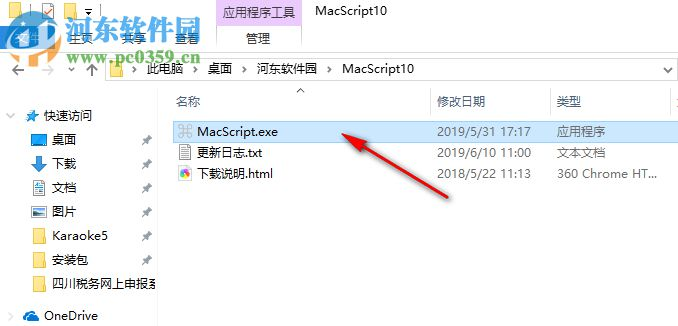 MacScript(MAC快捷键工具) 1.0 绿色版