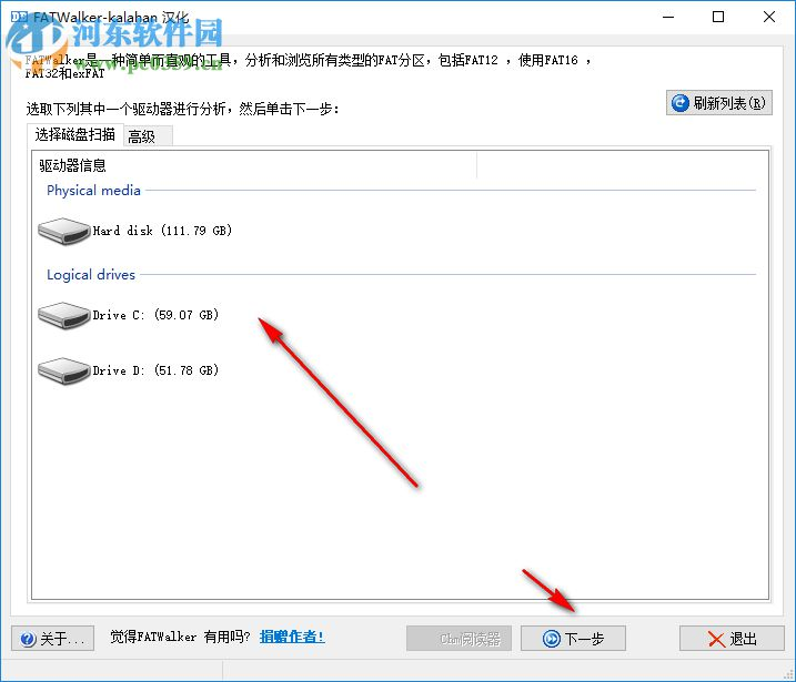 FATWalker(硬盘分析工具) 0.32 中文版