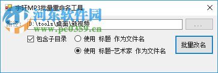 宇轩MP3批量重命名工具 1.0.0 绿色版