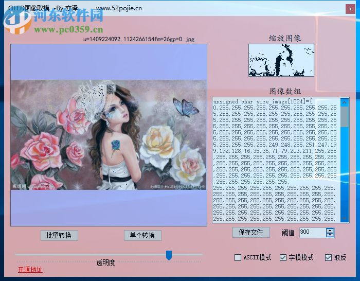 OLED图像取模工具 1.0.0.0 免费版