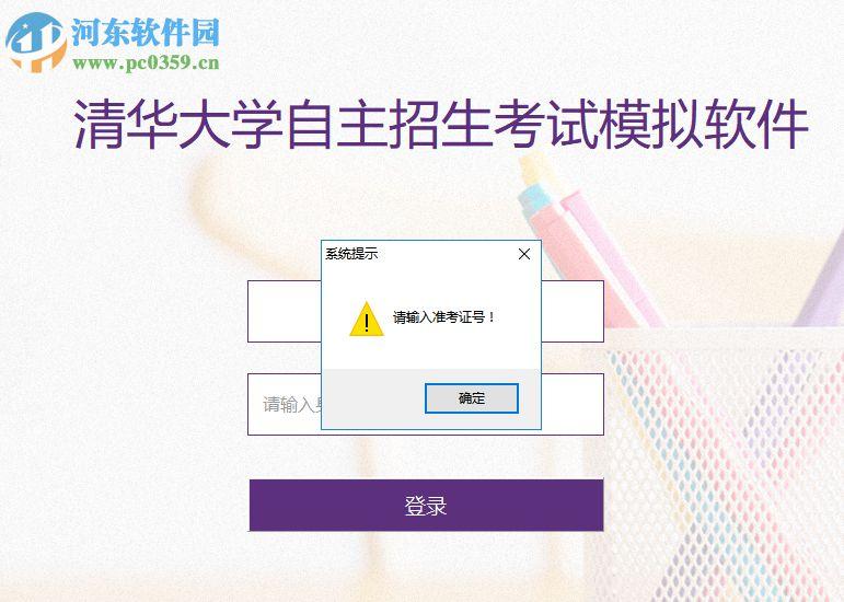 清华大学自主招生考试模拟软件 2019 官方版