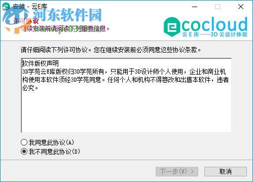 云E库(三维设计辅助插件) 3.2.0 官方版